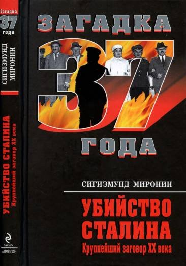 Сигизмунд Миронин. Убийство Сталина. Крупнейший заговор XX века (pdf)
