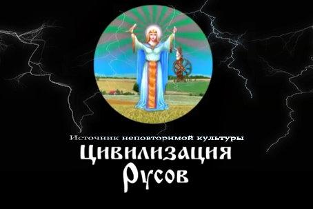 Цивилизация Русов. Источник неповторимой культуры (2013)