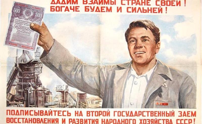 Банки начали брать у россиян деньги в долг под «народные облигации» для спасения Родины