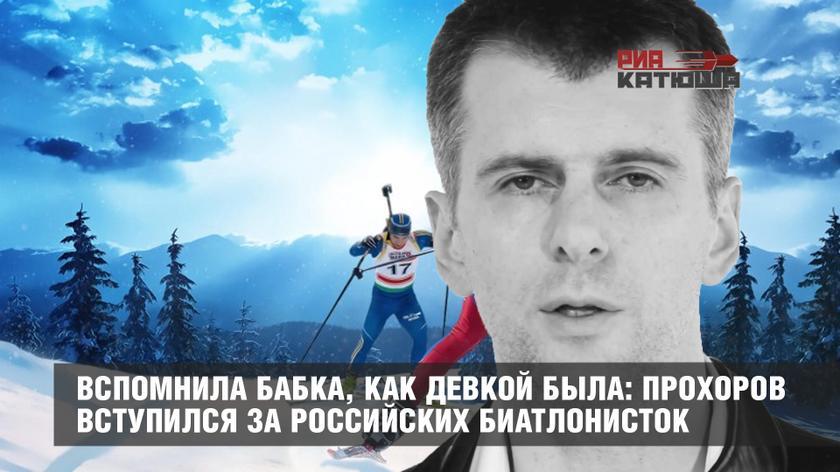 Вспомнила бабка, как девкой была: Прохоров вступился за российских биатлонисток