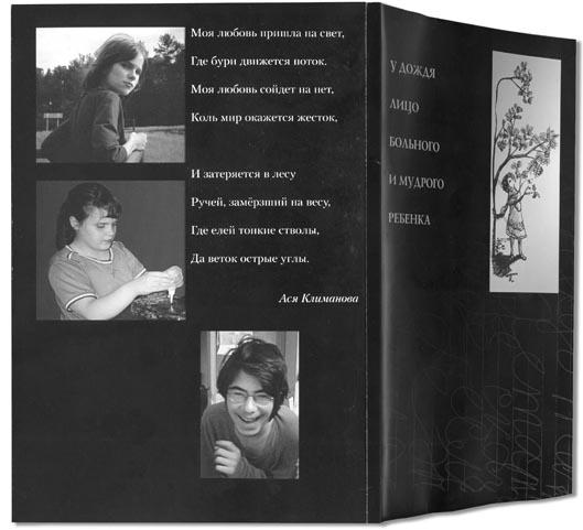 http://www.biblioteka.freepress.ru/vestnik/1_1/7sonya42-45.files/image001.jpg