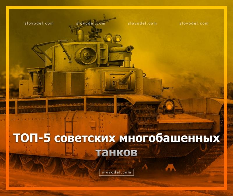 ТОП-5 СОВЕТСКИХ МНОГОБАШЕННЫХ ТАНКОВ