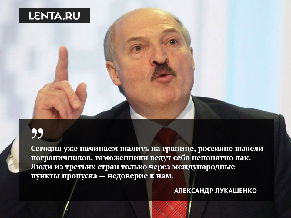 Россия пошалила на границе с Белоруссией