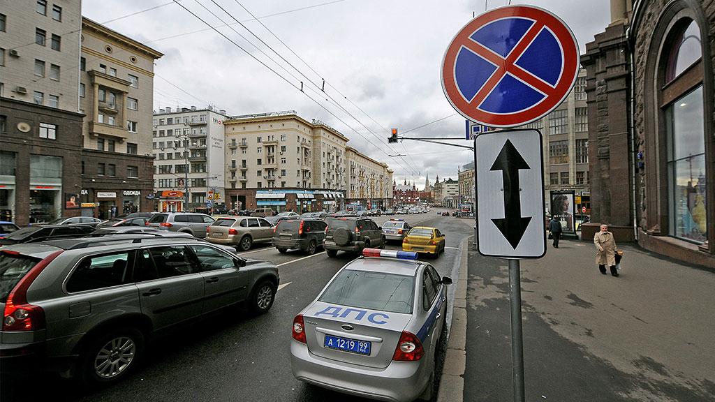 В Москве будут установлены уменьшенные дорожные знаки