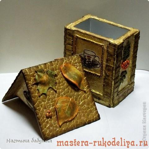 Мастер-класс по декупажу: осенний домик для чайных пакетиков