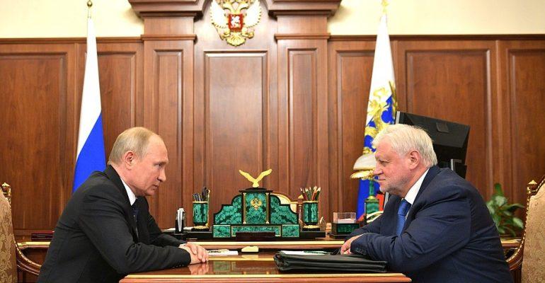 Миронов предложил Путину про…
