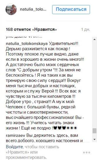 """""""Дерьмо разжигается"""": супруга губернатора ответила возмущенным красноярцам"""