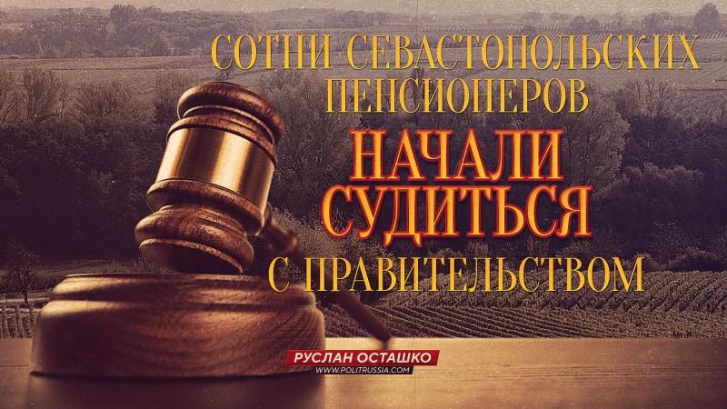 Сотни севастопольских пенсионеров начали судиться с правительством
