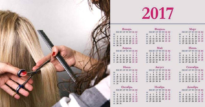 Всё дело в дате: календарь стрижек на 2017 год. Вот он, залог успеха!