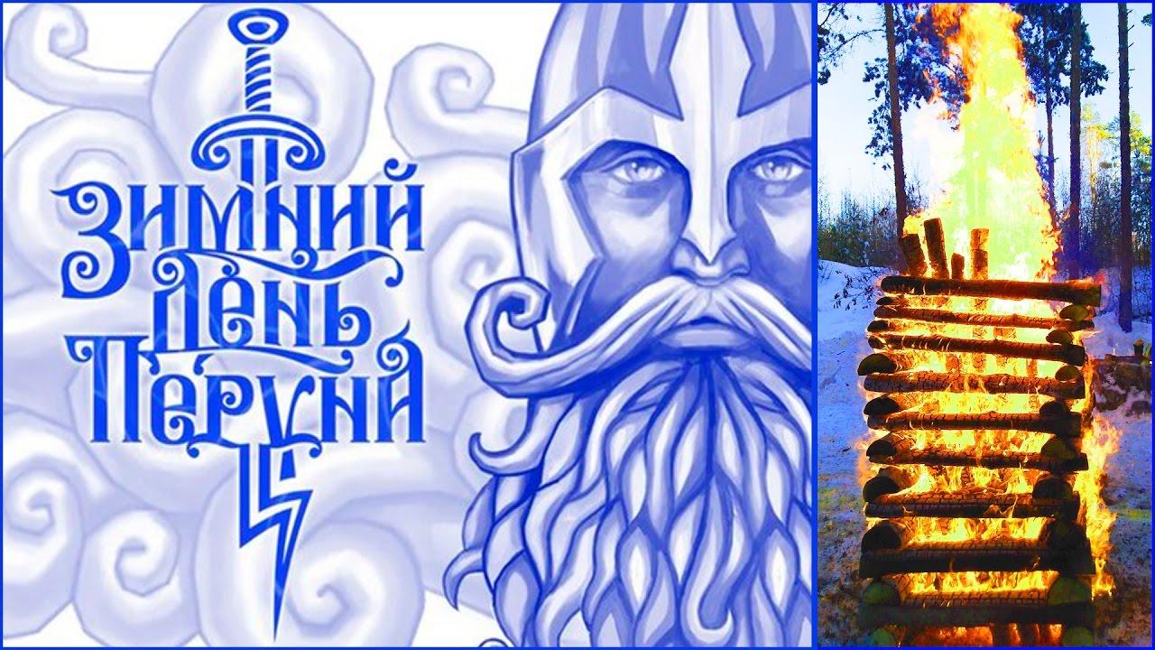 Зимний День Бога Перуна