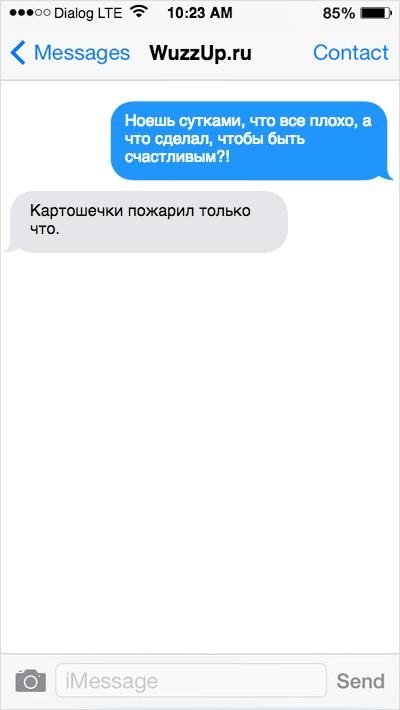 25 саркастичных СМС от настоящих друзей