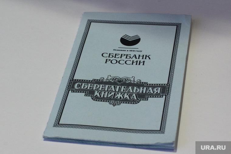 """""""Денег нет"""": Госдума отложила выплаты долгов по сберкнижкам россиян."""