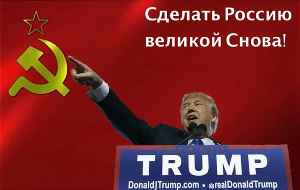 Дональд Трамп - патриот России! )))))