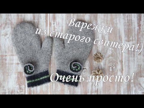 Шьем ВАРЕЖКИ из старого шерстяного свитера! своими руками без спиц, очень просто!