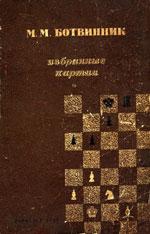 Ботвинник Михаил Моисеевич «Избранные партии»