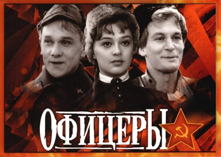 45 лет назад на советские экраны вышел фильм «Офицеры»