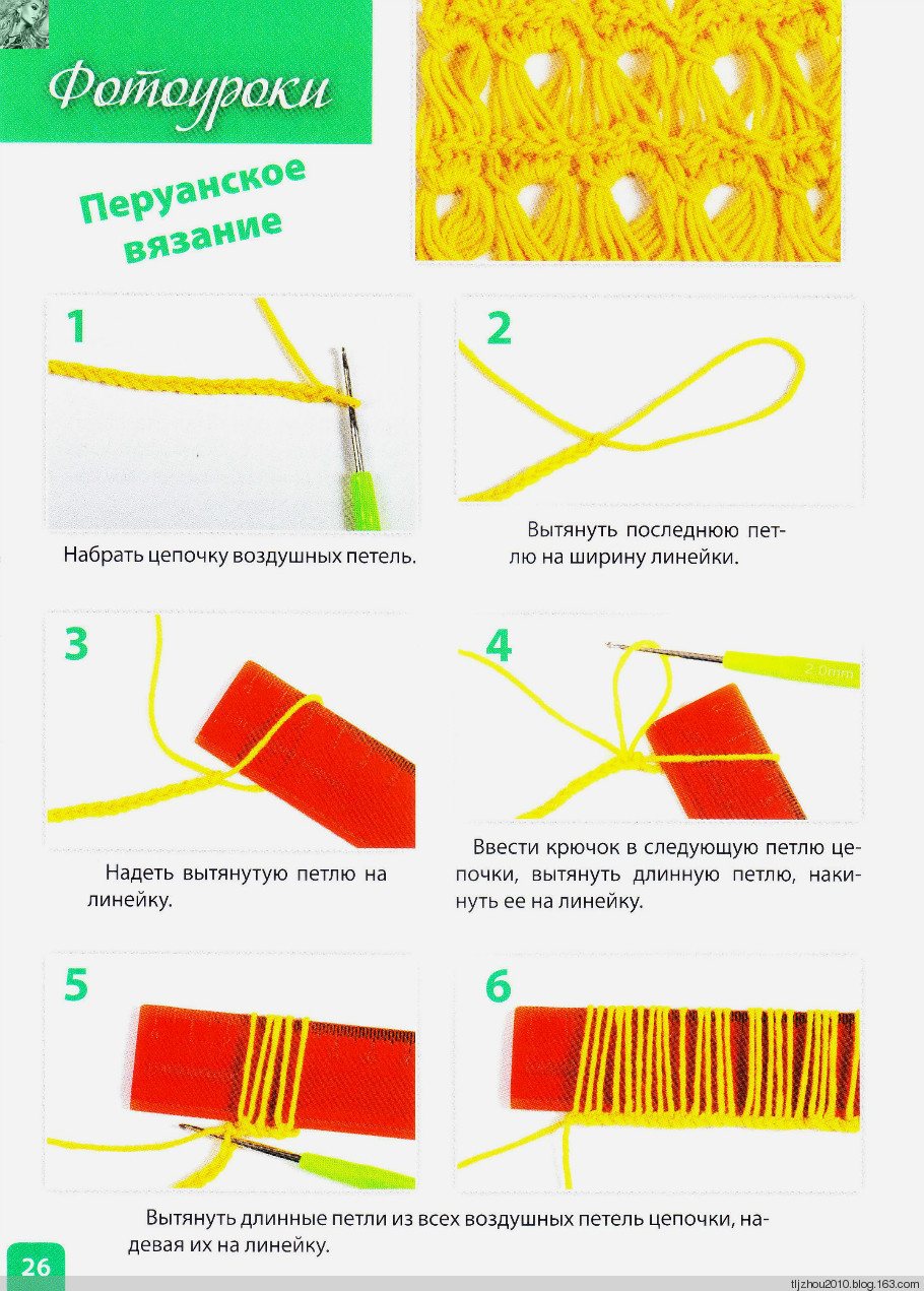 Перуанское вязание или вязание на линейке