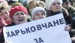 Харьковчане — киевлянам: Вы …