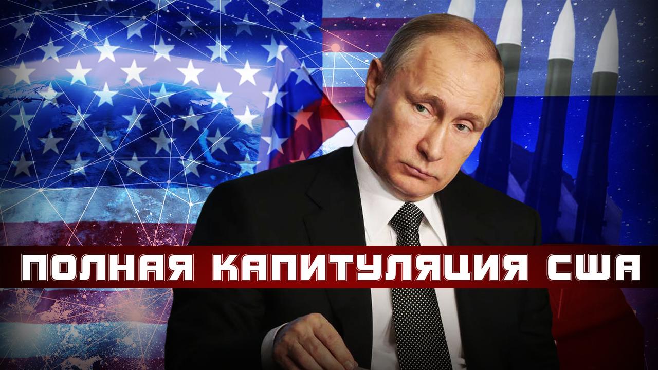 Победа России и полное фиаск…