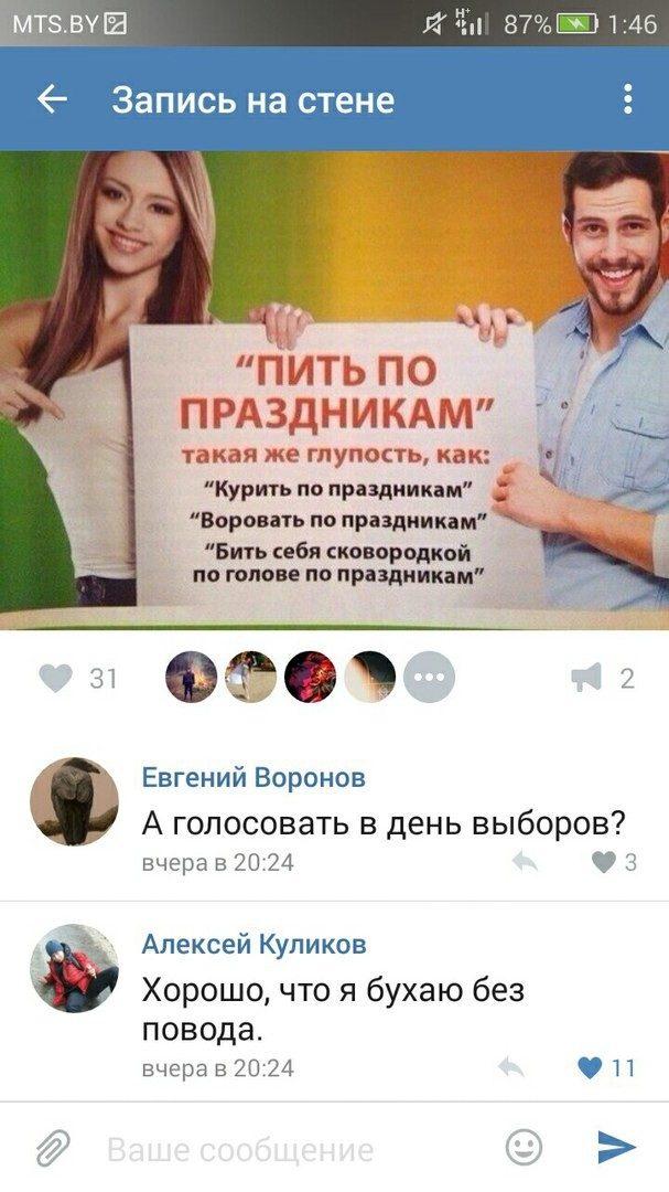 Подборка смешных и прикольных комментариев пользователей социальных сетей с просторов интернета