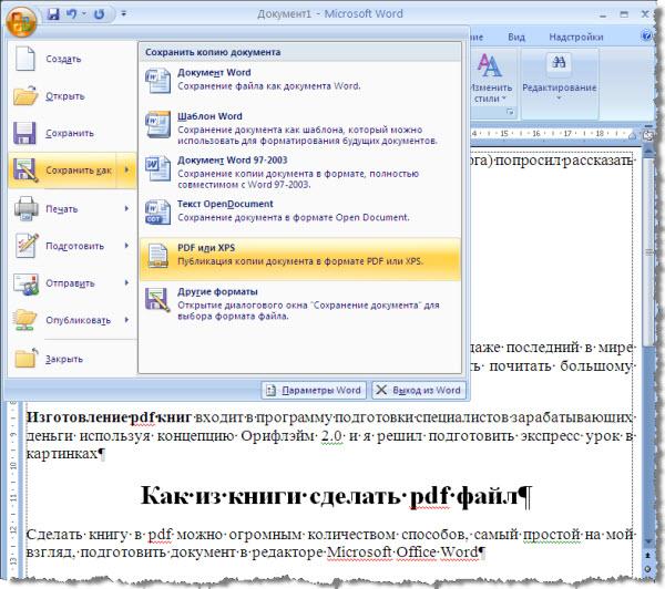 Как сделать доступный документ 57