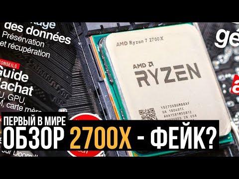 Первый обзор и тест процессоров AMD Ryzen 2700X, 2600X и 2600 - фейк?
