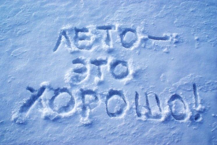 Найден виновник холодного лета в России