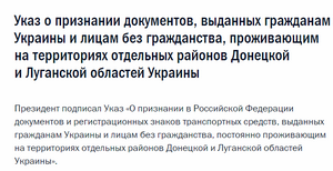 Россия признала паспорта ДНР и ЛНР. Украина продолжает терять промышленный Донбасс