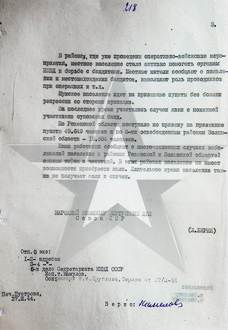 Совершенно секретно: как бандеровцы из УПА убили командующего фронтом Ватутина