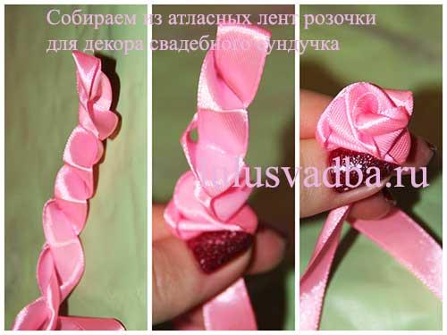 Как сделать атласную розу своими руками