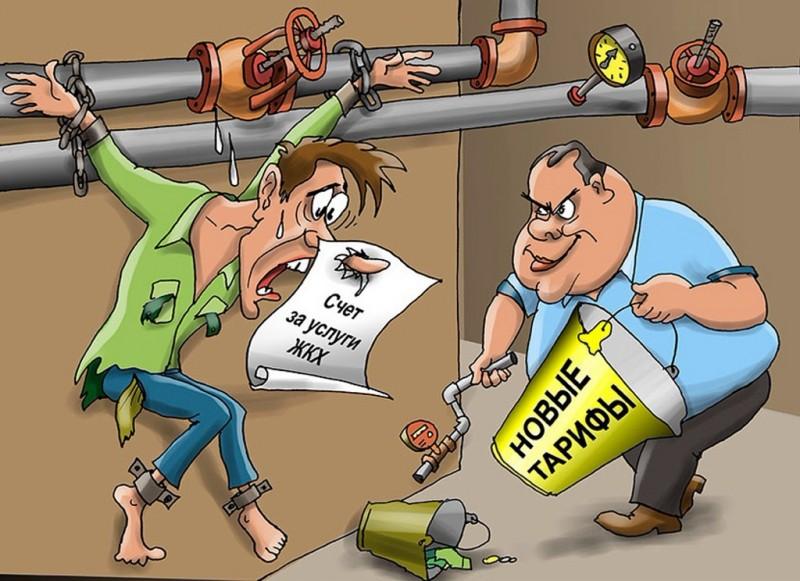 Рост тарифов за услуги ЖКХ. …