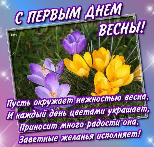 Поздравление в весенний день