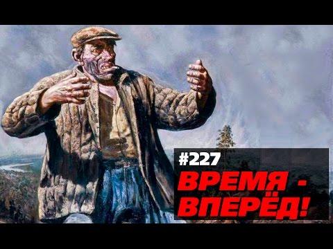 """""""Ватный"""" газопровод или Откуда у русских руки растут. Время-вперёд! 227"""