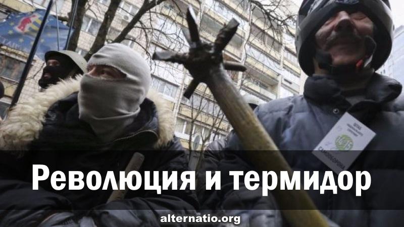 Революция и термидор