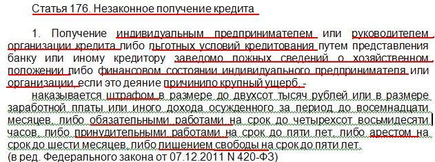 дизайн статья 176 ук рф с комментариями двери классики модерна