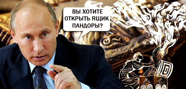 """Что у Путина внутри """"ящика Пандоры"""", который он может однажды открыть?"""