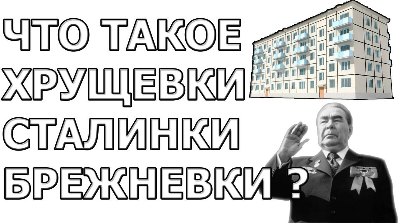 От «сталинок» к «брежневкам». Как решали квартирный вопрос в СССР