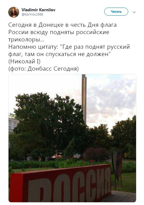 Кто выступил инициатором поднять русские флаги в Донецкое небо?