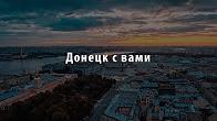 Дети Донецка сняли обращение к жителям Санкт-Петербурга