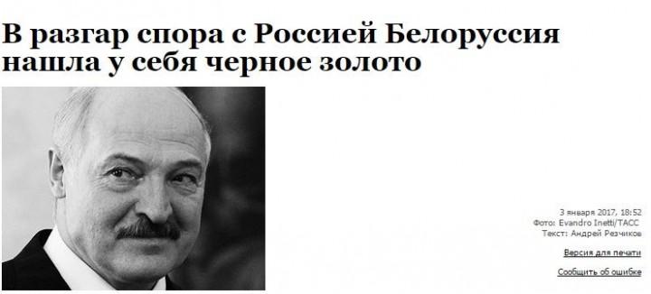 Что происходит между Минском и Москвой