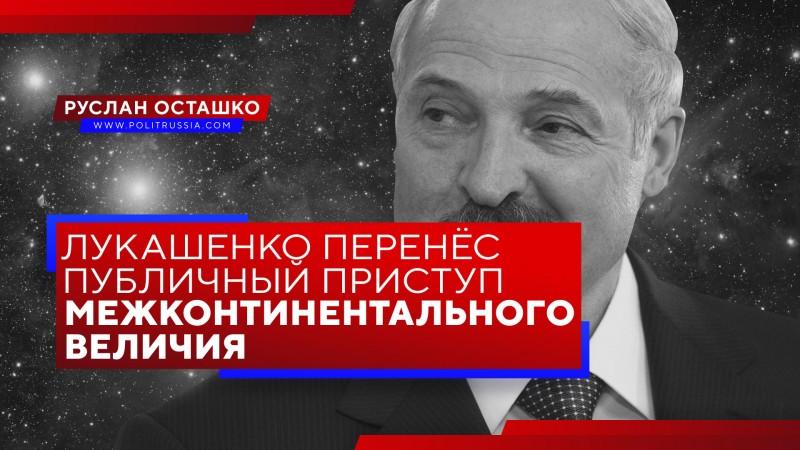 Лукашенко перенёс публичный …