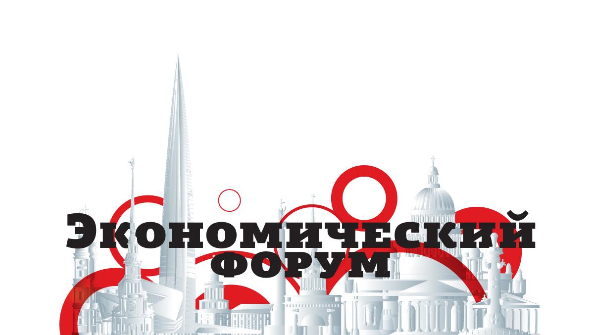 Деловая суббота: заключительный день ПМЭФ начался в Петербурге