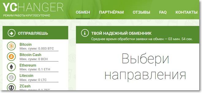 Ychanger.net