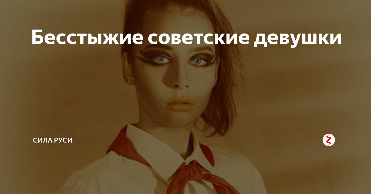 Бесстыжие советские девушки