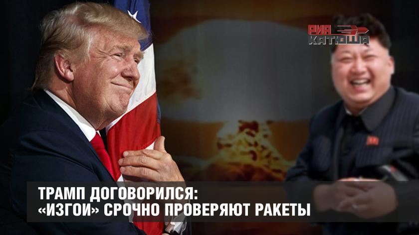 Трамп договорился: «изгои» срочно проверяют ракеты