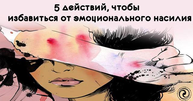 5 действий, чтобы избавиться от эмоционального насилия