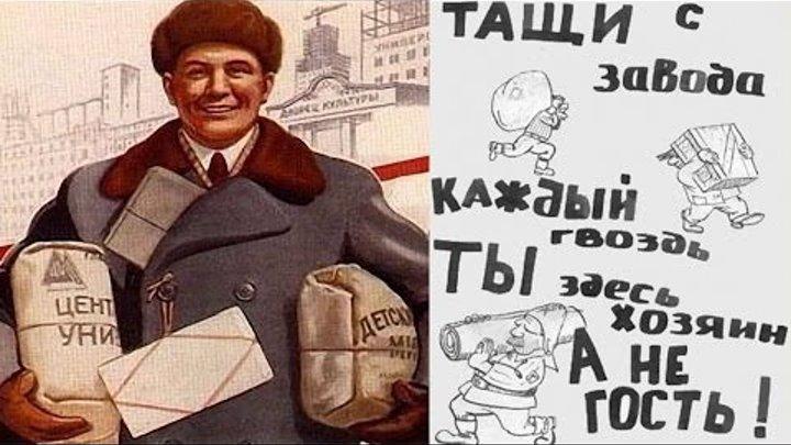 """""""Убей в себе совка"""". 6 привычек жителя СССР, от которых пора избавиться"""
