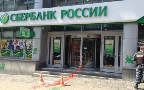 Все отделения Сбербанка наУкраине возобновили работу