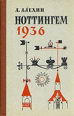 """Алехин Александр Александрович """"Ноттингем 1936"""""""