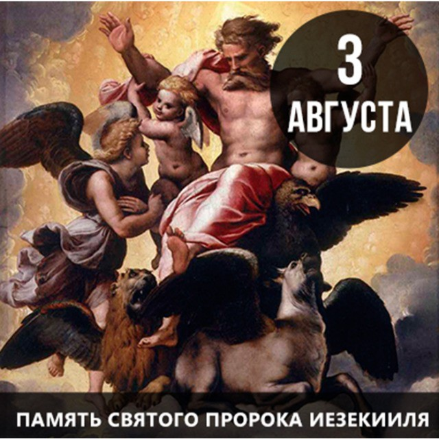 3 авгуÑта - ПамÑÑ'ÑŒ ÑвÑтого пророка ИезекиилÑ.
